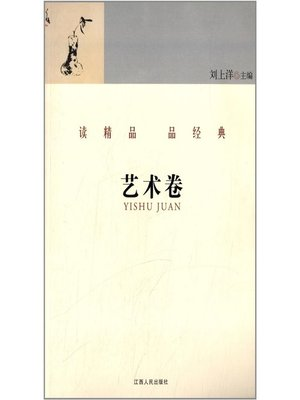 cover image of 读精品 品经典 艺术卷 Read the fine and classical articles Art Volume
