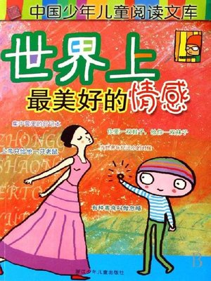 cover image of 儿童文学-故事-作品集-少年读物:世界上最美好的情感(The Children's Treasury:The Finest Feelings in the World)