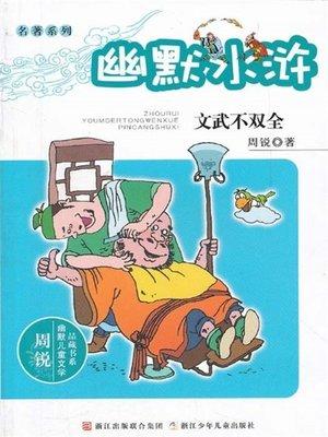 cover image of 周锐幽默儿童文学品藏书系·幽默水浒:文武不双全(Humor Water Margin: Not both civil and military)