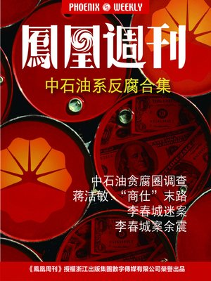 cover image of 香港凤凰周刊 2014年 中石油系反腐合集 Phoenix Weekly 2014 : The Collection of CNPC's Anti-corruption Campaign (Chinese Edition)