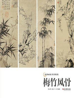 cover image of 梅竹风骨(中国画家名作精鉴)(Traditional Chinese Paintings of Plum and Bamboo)