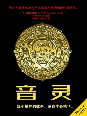 cover image of 音灵 (Gold - A Short Story)