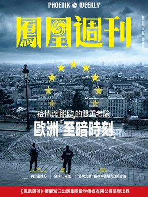 "cover image of 欧洲""至暗时刻"" 香港凤凰周刊2020年第11期 (Phoenix Weekly 2020 No.11)"