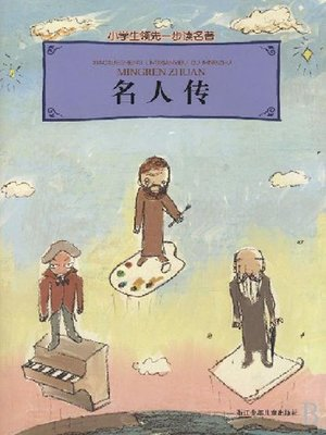 cover image of 汉语拼音-儿童读物:名人传(Vies Des Hommes Illustres: Classics For Children (Pinyin Edition))