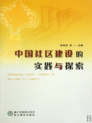 cover image of 中国社区建设的实践与探索(China's Community Building Practice and Exploration)