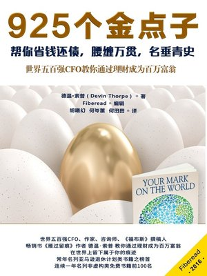 cover image of 925个金点子——帮你省钱还债,腰缠万贯,名垂青史 (925 Ideas to Help You Save Money, Get Out of Debt and Retire A Millionaire So You Can Leave Your Mark on the World)