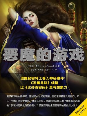 cover image of 恶魔的游戏 (The Devil's Own Dice)