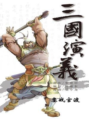 cover image of 三国演义07-鏖战官渡