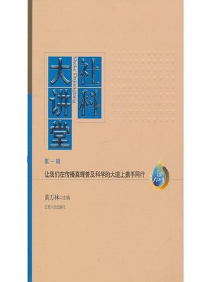cover image of 社科大讲堂(第一辑)Social science auditorium, Volume 1