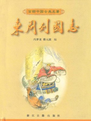 cover image of 东周列国志(Countries Journals of Eastern Zhou)