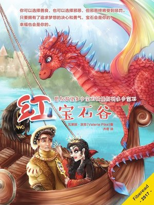cover image of 红宝石谷