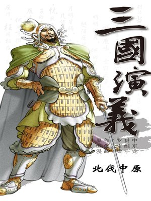 cover image of 三国演义19-北伐中原