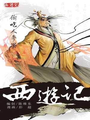 cover image of 西游记06-偷吃人参果
