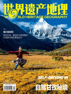 cover image of 自驾甘孜秘境世界遗产地里第34期 (World Heritage Geography No 34:Self-Driving in the mysterious Ganzi)
