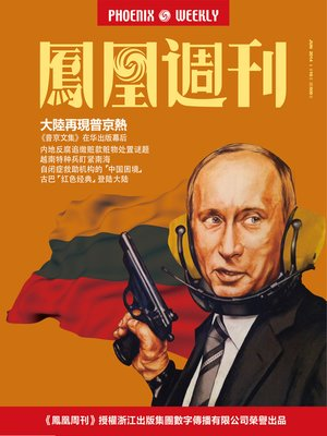 cover image of 香港凤凰周刊 2014年16期(大陆再现普京热) Hongkong Phoenix Weekly: Putin-mania Reproduced in China