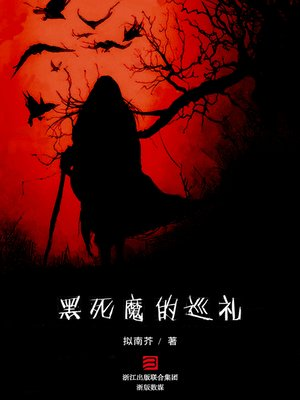 cover image of 黑死魔的巡礼