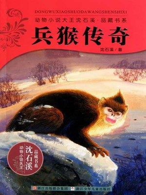 cover image of 动物小说大王沈石溪品藏书系:兵猴传奇(Soldier Monkey Legend )