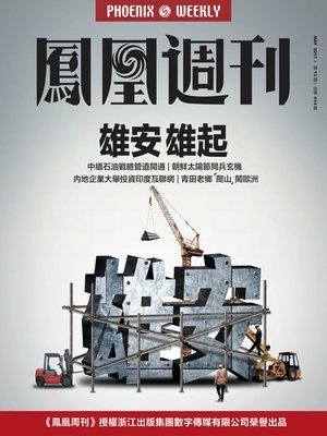 cover image of 雄安雄起 香港凤凰周刊2017年第13期 (Phoenix Weekly 2017 No.13)
