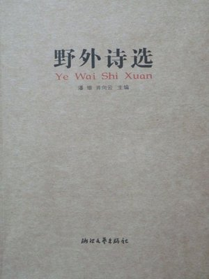 cover image of 野外诗选( Poems of Ye Wai Poets Society)