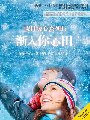 cover image of 假日暖心系列一