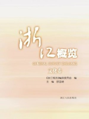 cover image of 浙江概览•文化卷(2012年版) (ZheJiang Overview 2012 Edition - Culture volume)