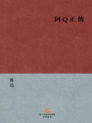 cover image of 中国经典名著:阿Q正传(繁体版)(Chinese Classics: The Novels of Lu Xun: The True Story of Ah Q — Traditional Chinese Edition)