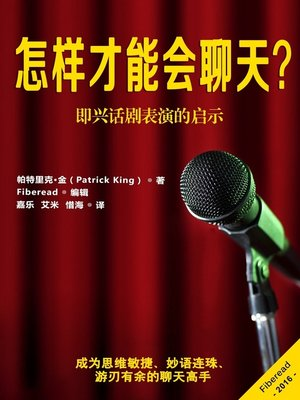 cover image of 怎样才能会聊天? (Improve Your Conversations: Think On Your Feet, Witty Banter, and Always Know What To Say with Improv Comedy Techniques)