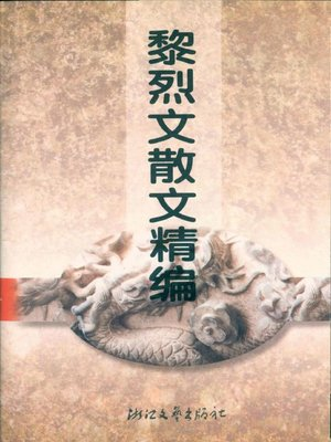 cover image of 黎烈文散文精编(Li Liewen Selected Essays)