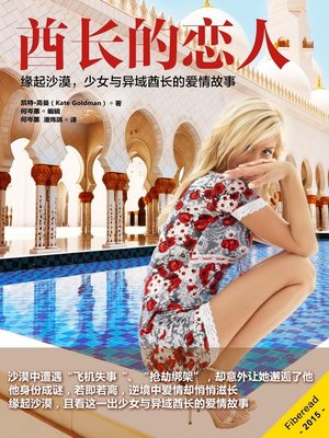 cover image of 酋长的恋人 (The Sheikh's Girlfriend)