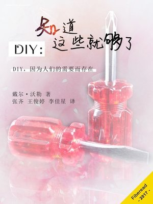 cover image of DIY:知道这些就够了 (DIY: Everything You Need to Know)