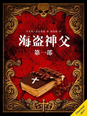 cover image of 海盗神父·第一部