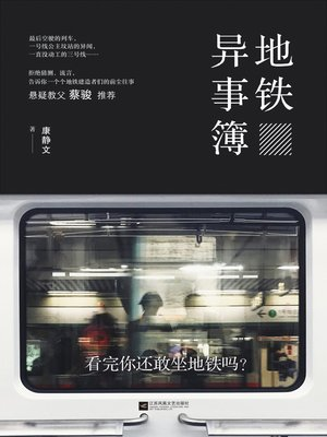 cover image of 地铁异事簿