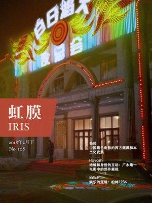 cover image of 虹膜·2018年2月下(No.108) (IRIS Feb.2018 Vol.2 (No.108))