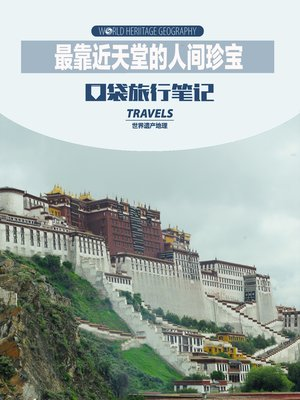 cover image of 最靠近天堂的人间珍宝 (World Heritage Geography Travels: the Treasure Close to Heaven)
