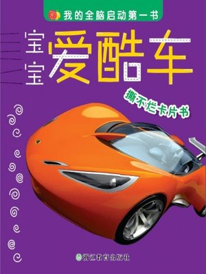 cover image of 宝宝爱酷车(Baby Loves Cool Cars)