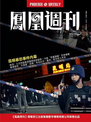 cover image of 香港凤凰周刊 2014年08期(昆明暴恐事件内幕) Hongkong Phoenix Weekly: Uncover the Terrorist Attack in Kunming