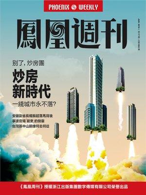cover image of 香港凤凰周刊2016年第17期 炒房新时代
