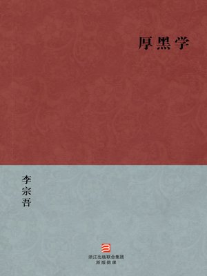cover image of 中国经典文学:厚黑学(简体版)(Chinese Classics:The Thick and Black Philosophy — Simplified Chinese Edition)