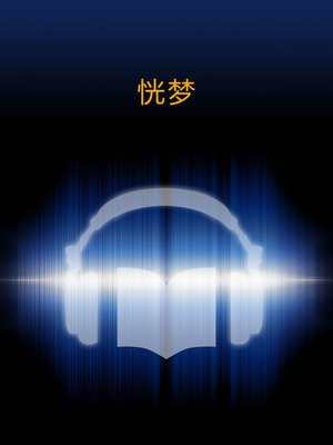 cover image of 恍梦 (Dim Dream)