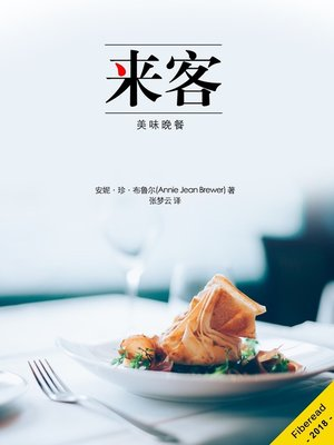cover image of 来客