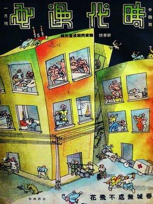 cover image of 时代漫画 第三十四本  (Time comics No.34)