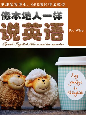 cover image of 像本地人一样说英语 (Speak English Like A Native Speaker)