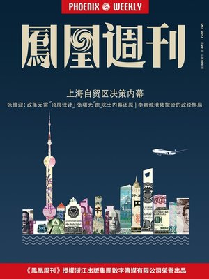 cover image of 香港凤凰周刊 2013年29期(上海自贸区决策内幕) Hongkong Phoenix Weekly: Inside Story of Shanghai Free Trade Zone