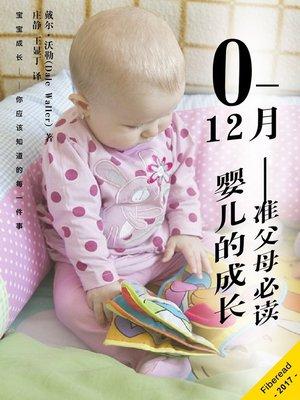 cover image of 0—12月婴儿的成长——准父母必读