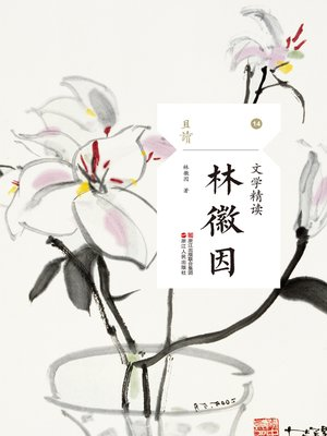 cover image of 文学精读·林徽因