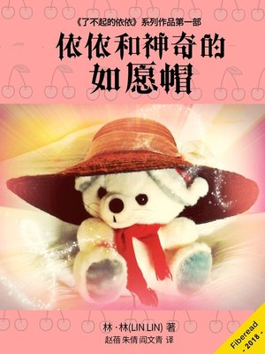 "cover image of 依依和神奇的如愿帽  ""(Yiyi and the Amazing Wish Hat)"