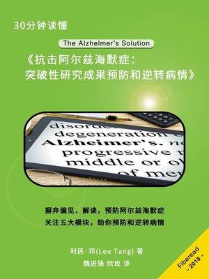 cover image of 30分钟读懂《抗击阿尔兹海默症