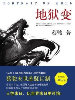 cover image of 蔡骏悬疑小说:地狱变(蔡骏末世悬疑巨作:生活本身比地狱更像地狱!)(Cai Jun mystery novels: Hell)