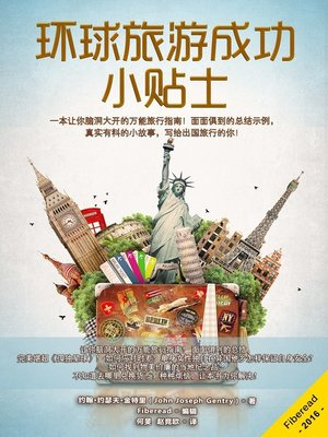 cover image of 环球旅游成功小贴士 (Travel Tips for International Travel Success)