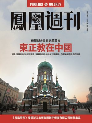 cover image of 香港凤凰周刊 2013年31期(东正教在中国) Hongkong Phoenix Weekly: Eastern Orthodox in China